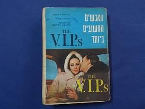 THE V.I.P.'S ,ORIGINAL VTG HEBREW ISRAEL 1963 MOVIE -LIZ ...