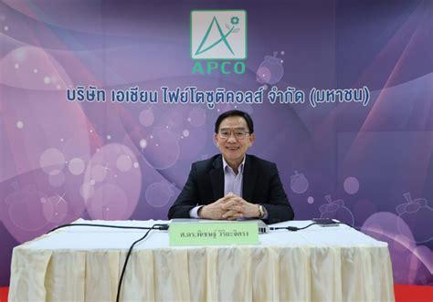 APCO จัดงานประชุมผู้ถือหุ้น เตรียมจ่ายปันผล 100% ของกำไร ...