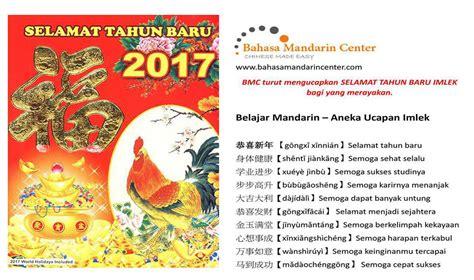 bmc ucapkan selamat   imlek  kursus bahasa mandarin terbaik  jakarta barat