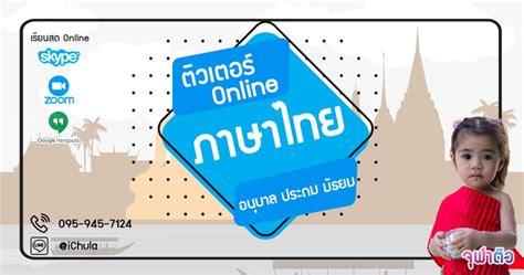 รับสอนพิเศษภาษาไทย ป.4 ออนไลน์สดตัวต่อตัว | จุฬาติวเตอร์ ...