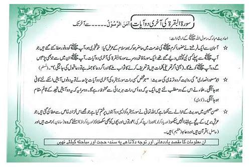 Quran Sharif Ki Ayat Image - Gambar Islami