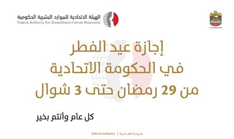 Eid Al Fitr Holidays in UAE announced for public sector