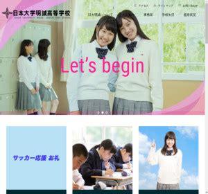 日本 大学 掲示板