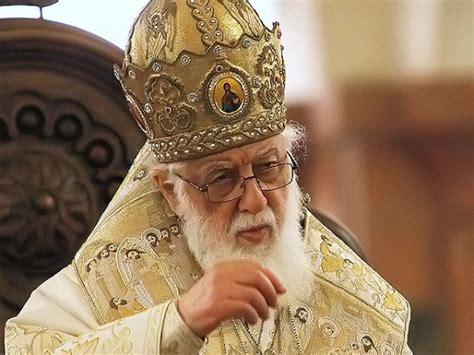 Patriarch Ilia Ii Addresses Marriage And Responsibilities