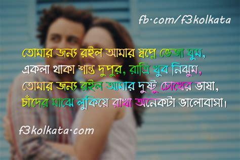 / 3:16 asia basir foundation 590 просмотров. Bangla Love Poems For Girlfriend,Bengali Love Quotes For Wife