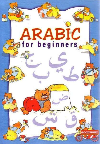 Arabic For Beginners Products