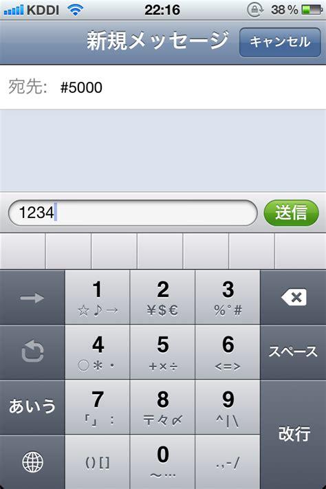 Iphone キャリア アップデート au