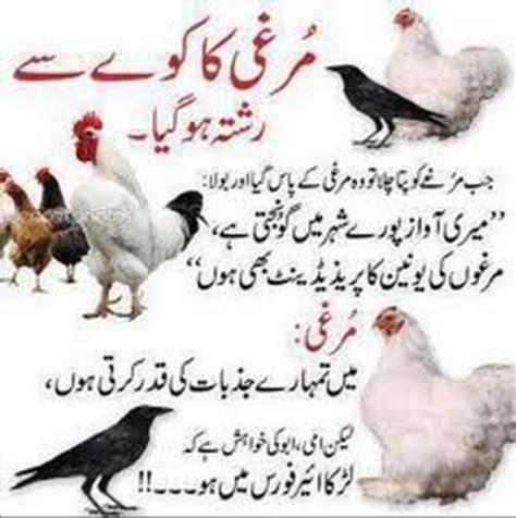 urdu funny jokes updated android informer learn