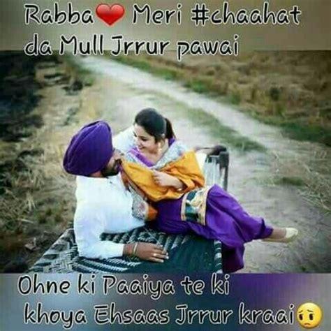 Punjabi Love Quotes One Liner