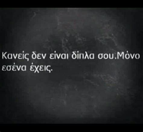 greek quotes fewwords life quotes greek quotes quotes