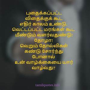 Tamil Motivational Hd Images   Wallpaper sportstle
