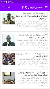 akhbar alsodan alaaajl apps  google play