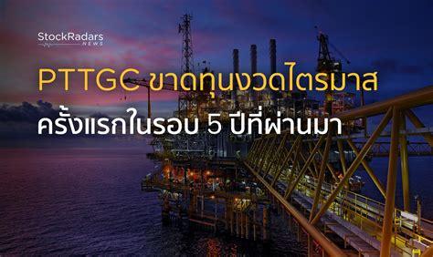 PTTGC ขาดทุน 8,784 ลบ. ผลจากราคาน้ำมันปรับลง กระทบสต็อก และการปรับมูลค่า | StockRadars News