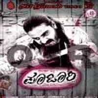 Poojari kannada film songs free download.