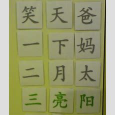 Two Kinds Of Chinese Flashcards Parentingjoy