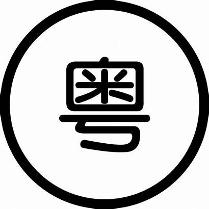 Cantonese Icon Song Onlinewebfonts Svg