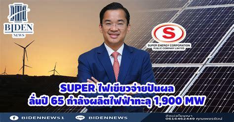 SUPER ไฟเขียวจ่ายปันผล ลั่นปี 65 กำลังผลิตไฟฟ้าทะลุ 1,900 ...