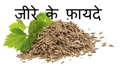 Health Benefits Of Cumin Seeds In Hindi