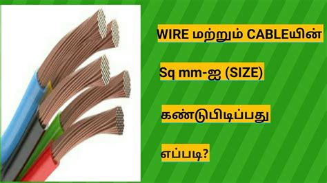 how to calculate the wire size sq mm youtube
