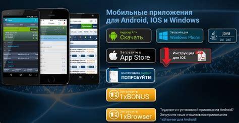1xbet для windows phone скачать бесплатно