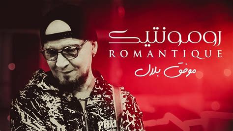 Romantique (clip Officiel)