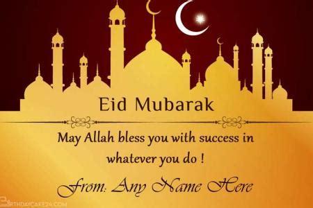 customize eid al fitr cards   wishes