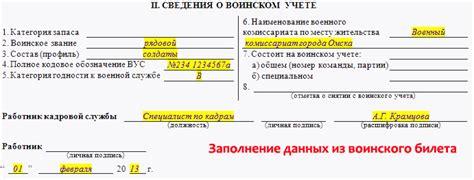 Заполнение личной карточки работника уф т 2