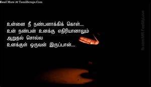 Sad Feeling Friendship Kavithai In Tamil - TamilScraps.com