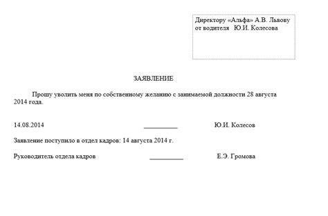 Заявление на увольнение в порядке перевода и приказ об этом по российскому законодательству