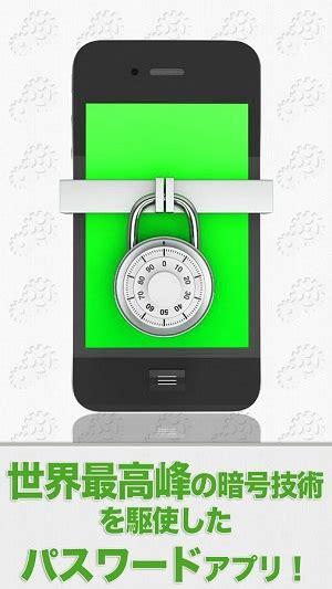 パスワード 管理 アプリ