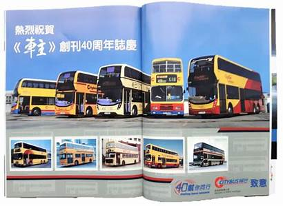 January Magazine Kindly Hong Automobile Kong Provided