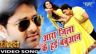 Ziddi Aashiq Bhojpuri Movie All Video Song Download Nemetas