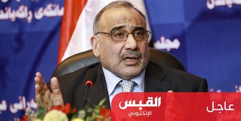 رئيس الوزراء العراقي: نعمل على تصفير المشاكل مع الكويت