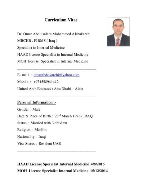A sample of curriculum vitae pdf. CV UAE pdf