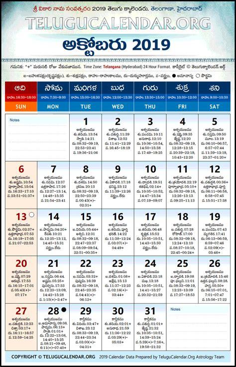 october  calendar telugu october october