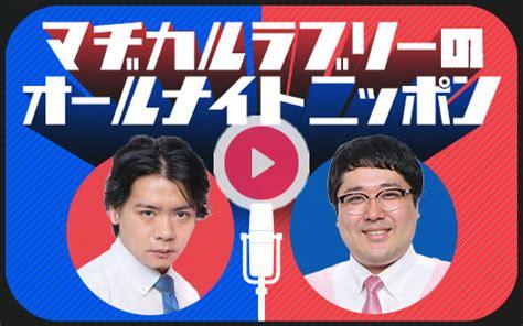 マヂ カル ラブリー ラジオ