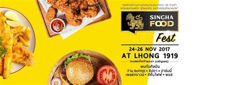 singha cuisine singha food ชวนเฮฮาร บลมหนาว