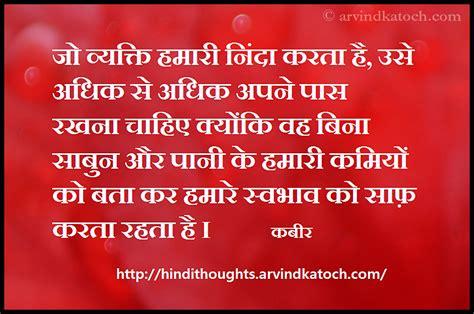 kabir quotes  hindi quotesgram