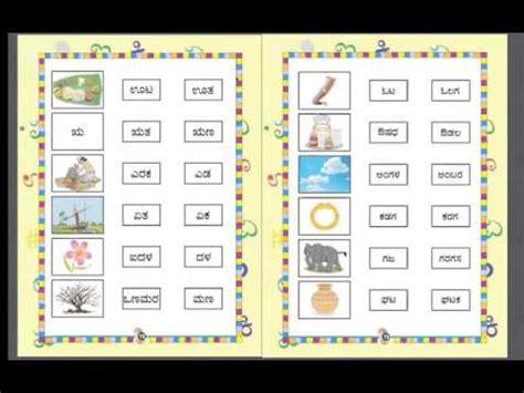 kannadaschool st standard simple words part  youtube