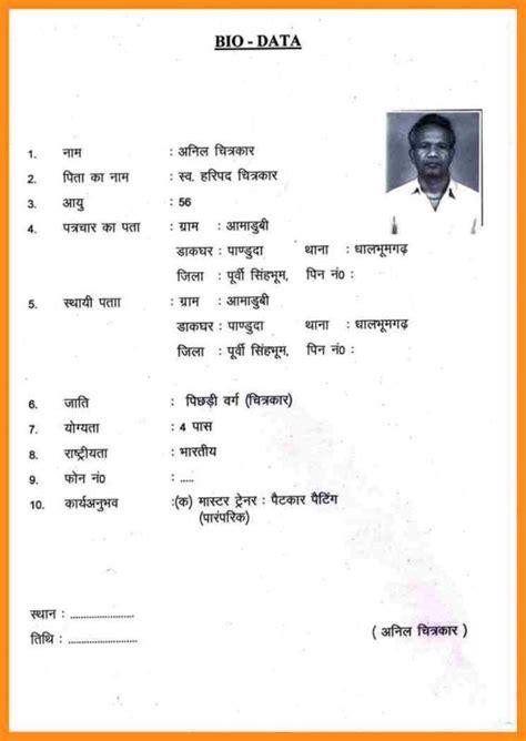 marriage biodata format  marathi  pngline