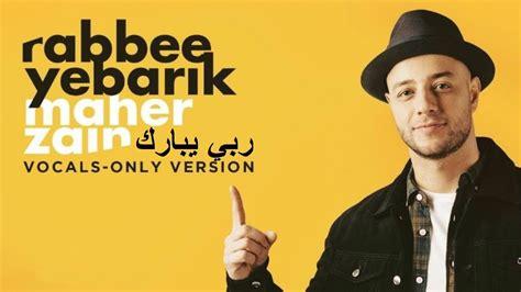 Rabbee Yebarik (arabic)
