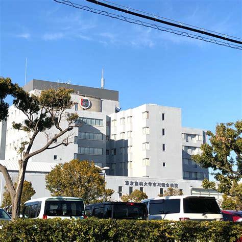 東京 歯科 大学 市川 総合 病院