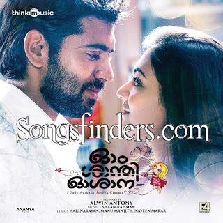 ohm shanthi oshaana original motion picture soundtrack