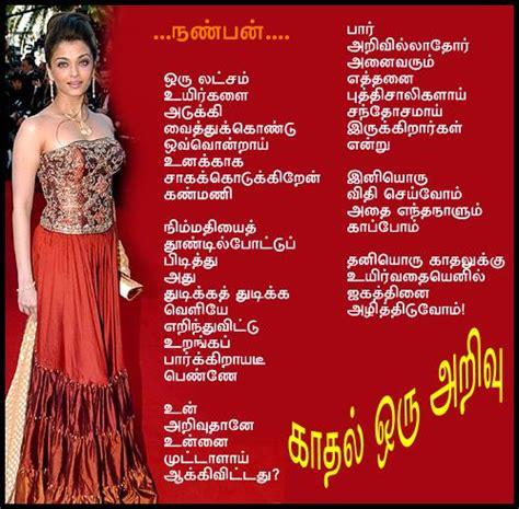 mudhal kavidhai kadhal kavithai love love love tamil