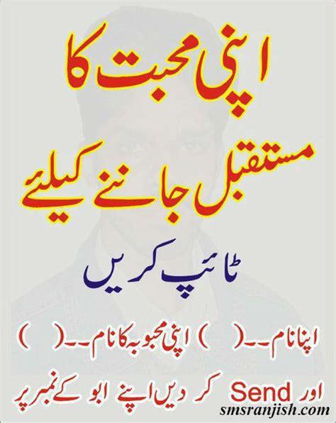 Funny Urdu English Quotes