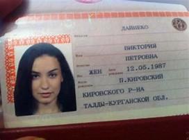 Фотография паспорта с данными