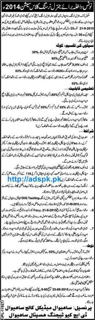 how to apply school of general nursing sahiwal admissions