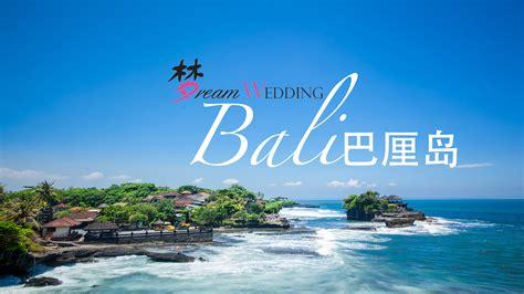 bali wedding  travel dream wedding
