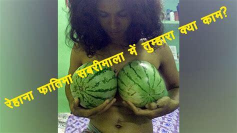 फ्री सेक्स की पैरोकार वामपंथी महिलाएं कर रही हैं sabarimala मंदिर की आस्था पर प्रहार youtube