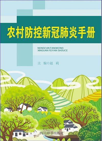 面向全国5.6亿农村人口 四川编著首部农村防疫科普书- 四川省人民政府